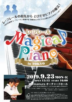 【東京都・渋谷区 Bunkamura オーチャードホール】レ・フレール Magical Piano in TOKYO @ Bunkamura オーチャードホール