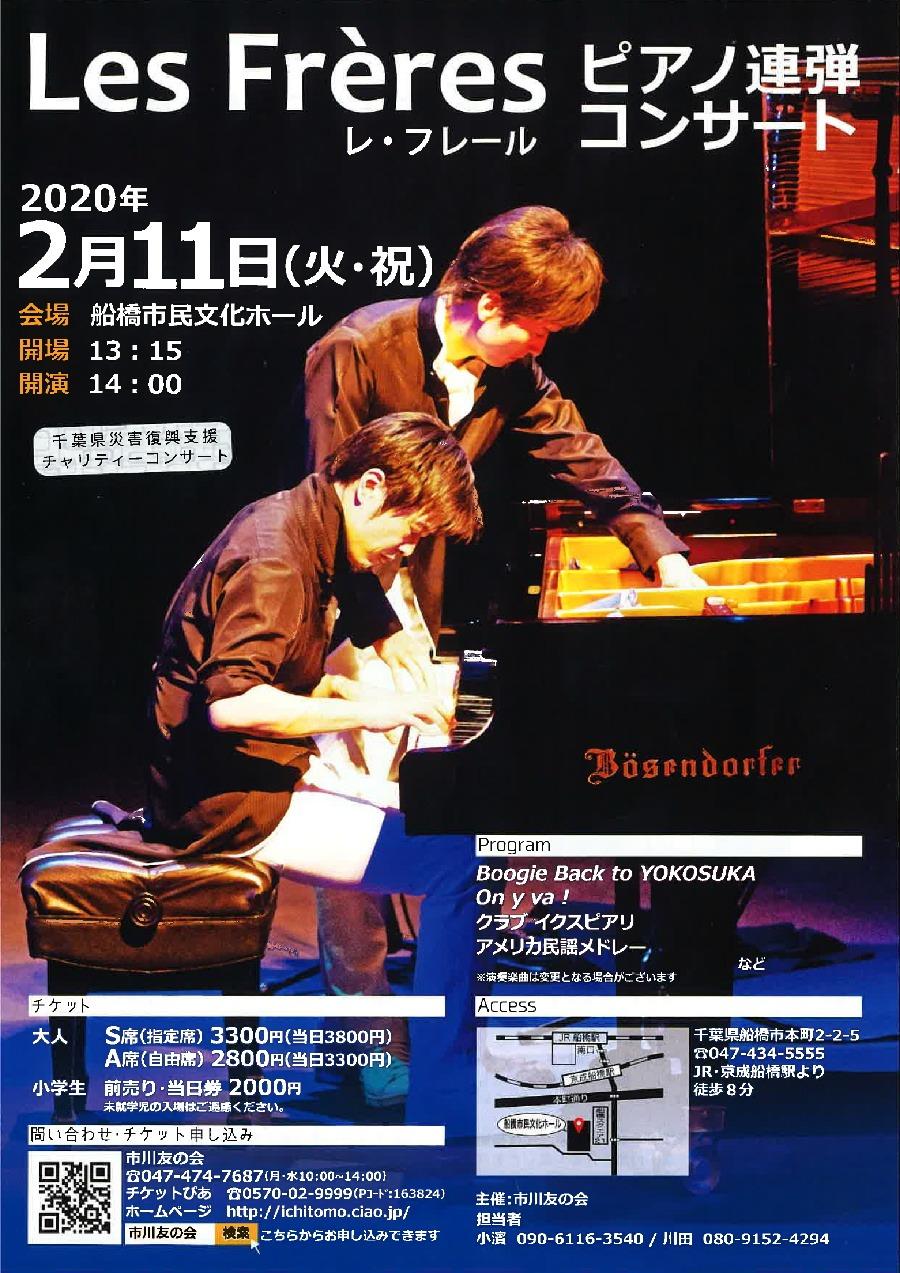 【千葉・船橋市民文化ホール】レ・フレール ピアノ連弾コンサート @ 船橋市民文化ホール | 船橋市 | 千葉県 | 日本