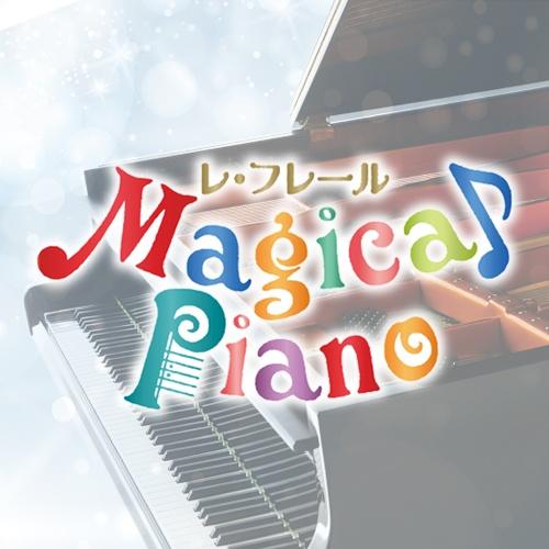 【静岡・長泉町文化センター ベルフォーレ】長泉ピアノマラソン30周年記念 レ・フレール Magical Piano in NAGAIZUMI @ 長泉町文化センター ベルフォーレ | 長泉町 | 静岡県