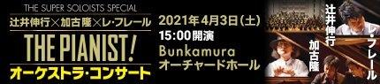 【東京・渋谷 Bunkamura オーチャードホール】THE SUPER SOLOISTS SPECIAL THE PIANIST - 辻井伸行 加古隆 レ・フレール - オーケストラ・コンサート @ Bunkamura オーチャードホール | 渋谷区 | 東京都 | 日本