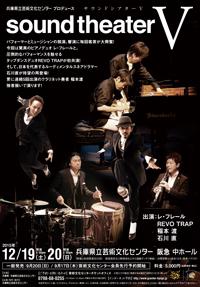sound theater V