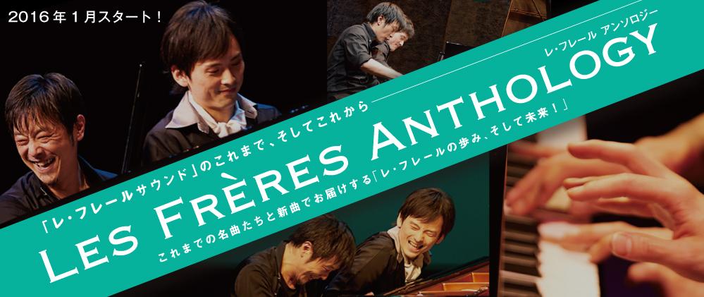 Les Frères Anthology
